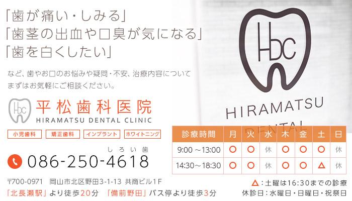平松歯科医院までお気軽にご相談ください。
